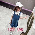 OVERALL - 171 - 398